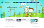 电力公司网站
