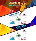 篮球鞋活动页面