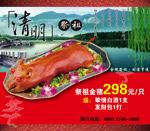 祭祖金猪广告