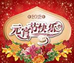 龙年元宵节快乐