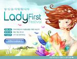 妇女节网页广告