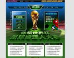 足球经理大赛页面