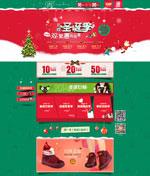 圣诞季活动首页