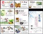 茶楼茶叶行业名片