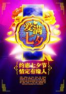 七夕情缘海报