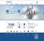 安全防护网站