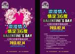 歌城情人节宣传单