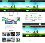 环保生活网站