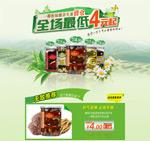 淘宝茶产品专题