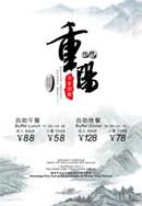 酒店重阳节海报