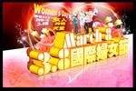 购物天堂妇女节