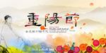 古典重阳节