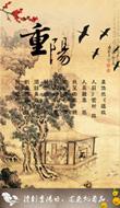 传统风格重阳节