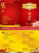 重阳节晚会节目单