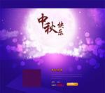 淘宝中秋节快乐