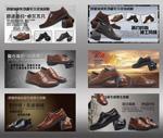 淘宝男鞋海报