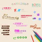 儿童相册艺术字