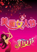 女人节活动海报