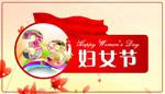 妇女节活动海报