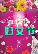 妇女节海报PSD