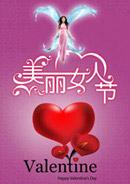 天使爱美丽女人节
