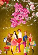 女人节购物海报