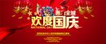 淘宝国庆节促销