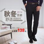淘宝秋冬男裤