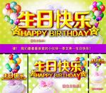 生日快乐x展架