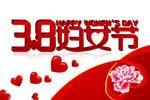 三八妇女节字体