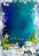 海底世界相框