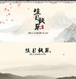 中国风生日快乐