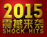 2015年震撼来袭