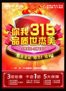 品质3.15促销海报