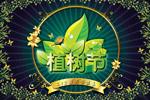 3.12植树节快乐