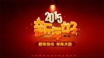 2016新年快乐祝福语