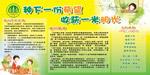 312植树节宣传栏
