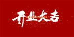 中国风开业海报