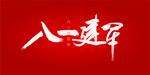 中国风建军节