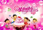 卡通儿童生日快乐