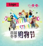 冬季购物节海报