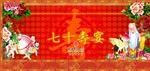 红色喜庆寿宴背景