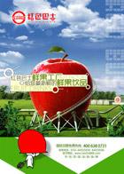 鲜果饮品广告