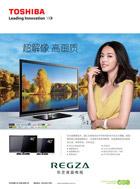 东芝液晶电视广告