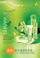 Han Fei cosmetics advertising
