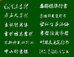 书法字体打包