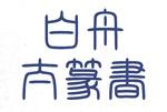 白舟太篆书体