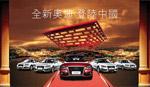 New Audi in China
