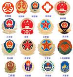 警徽国徽设计