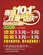 国庆店庆海报